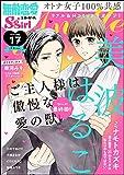 無敵恋愛S*girl Anette Vol.17 [雑誌]