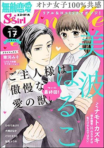 無敵恋愛S*girl Anette Vol.17 [雑誌]の詳細を見る