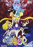 美少女戦士セーラームーンR[DVD]