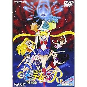 """美少女戦士セーラームーンR [DVD]"""""""