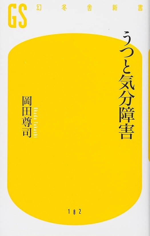 解く冷蔵庫購入うつと気分障害 (幻冬舎新書)
