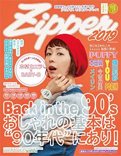 Zipper 2019 (祥伝社ムック)