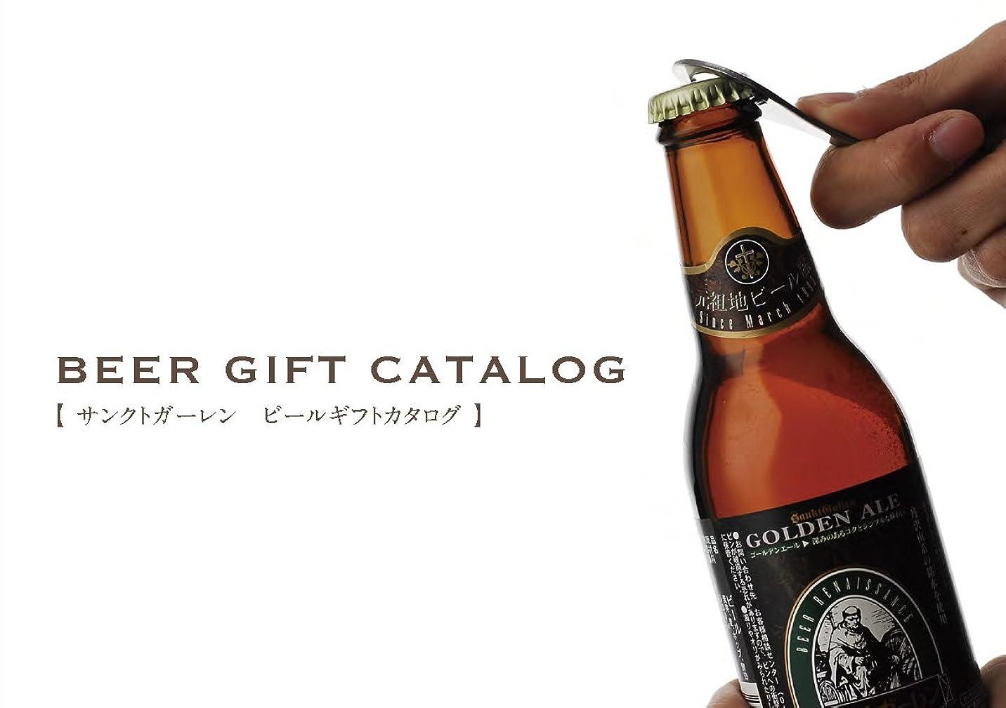伝える受けるブルサンクトガーレン 【ビール カタログギフト】
