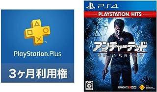 PlayStation Plus 3ヶ月利用権(自動更新あり) + アンチャーテッド 海賊王と最後の秘宝 セット