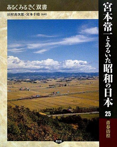 宮本常一とあるいた昭和の日本〈25〉青春彷徨 (あるくみるきく双書)