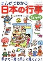 まんがでわかる日本の行事12か月 (ブティック・ムック No. 684)