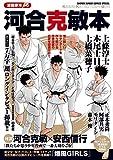 漫画家本vol.5 河合克敏本 (少年サンデーコミックススペシャル)