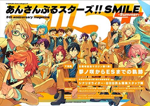 あんさんぶるスターズ!!SMILE -Summer- 5th anniversary magazine (カドカワゲームムック)の詳細を見る