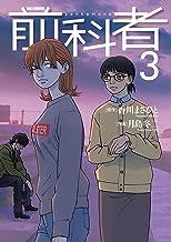 表紙: 前科者(3) (ビッグコミックス)   香川まさひと