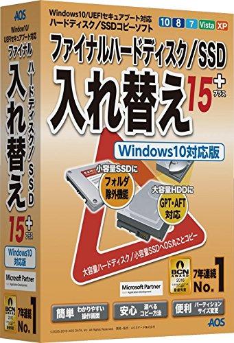 ファイナルHDD/SSD入替15plus Windows10対応版
