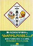 うみのさかな&宝船蓬莱の幕の内弁当 (角川文庫)