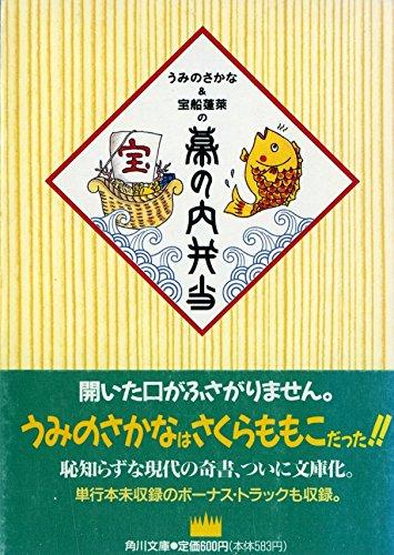 うみのさかな&宝船蓬莱の幕の内弁当 (角川文庫)の詳細を見る