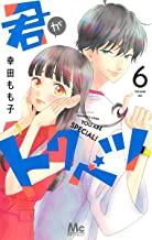 君がトクベツ 6 (マーガレットコミックス)