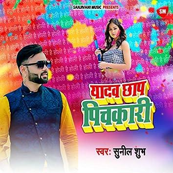 Yadav Chhap Pichakari (Bhojpuri)