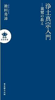 浄土真宗入門―親鸞の教え (真宗新書)