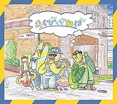 フレンズ「A.S.A.P. (フレンズcover ver.)」のジャケット画像