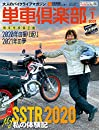 単車倶楽部 2021年1月号 付録:2021年カレンダー