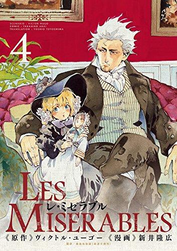 LES MISERABLES (4) (ゲッサン少年サンデーコミックススペシャル)の詳細を見る