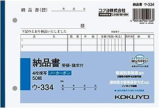 コクヨ 4枚納品書 請求 受領付き 複写簿 ノーカーボーン B6 ヨコ 50組 ウ-334