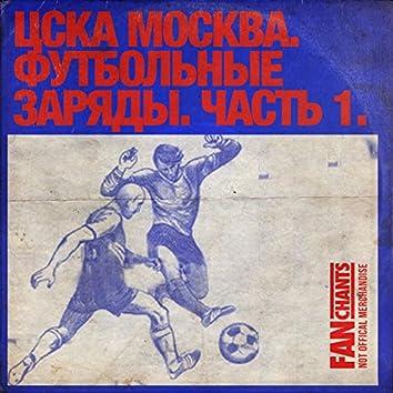 ЦСКА Москва. Футбольные заряды. Часть 1.