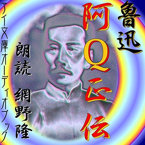 『阿Q正伝』のカバーアート