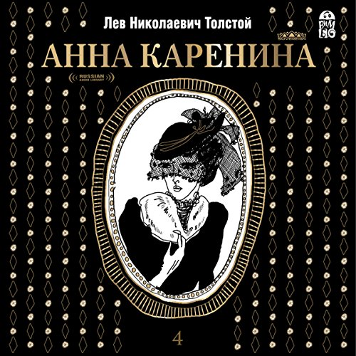 Anna Karenina Vol. 4 [Russian Edition] audiobook cover art