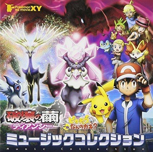 Pokemon the Movie Xy [Hakai No