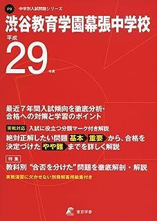 渋谷教育学園幕張中学校 平成29年度 (中学校別入試問題シリーズ)