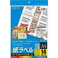 コクヨ ラベル カラーレーザー カラーコピー14面 20枚 LBP-F7163-20N Japan