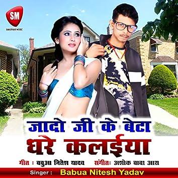 Jado Ji Ke Beta Dhare Kalaiya (Bhojpuri Song)