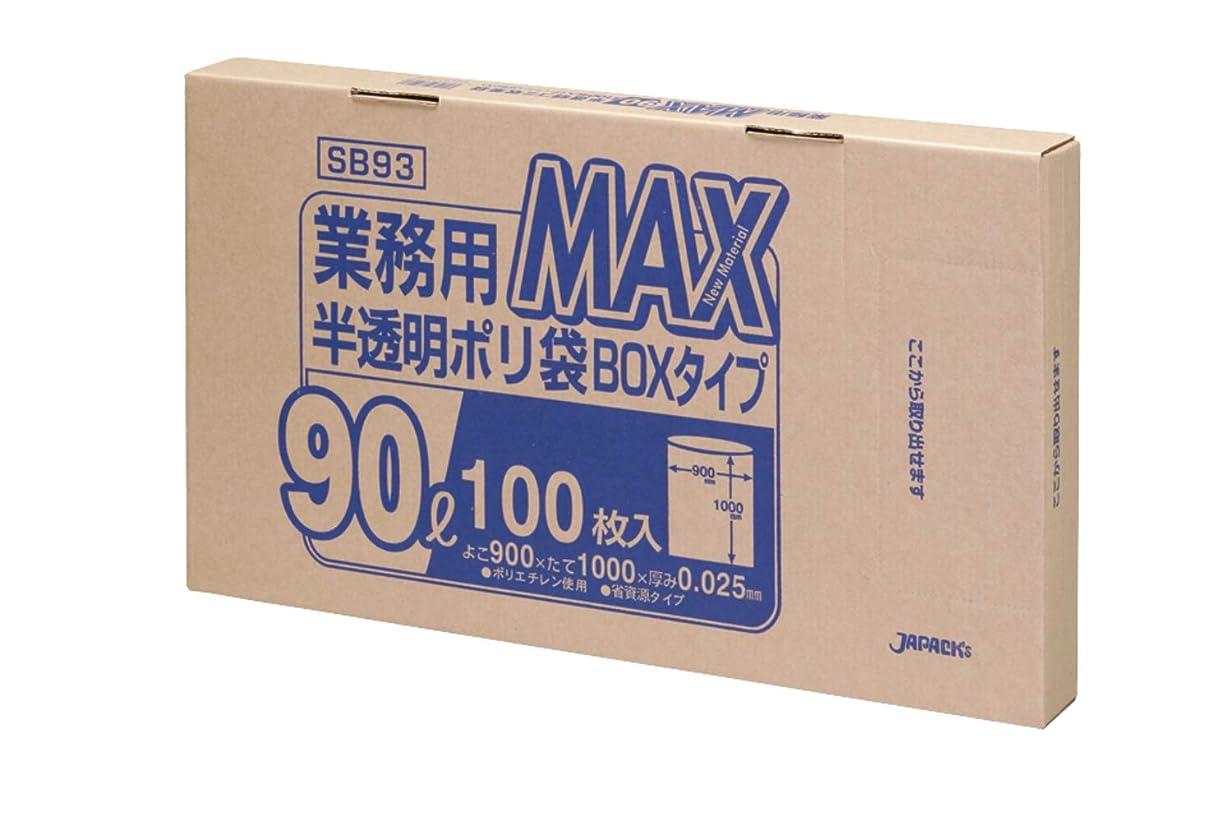 モニカ不道徳すでにジャパックス ゴミ袋 半透明 90L 横90×縦100cm 厚み0.025mm 業務用 MAX BOXタイプ ポリ袋 SB-93 100枚入