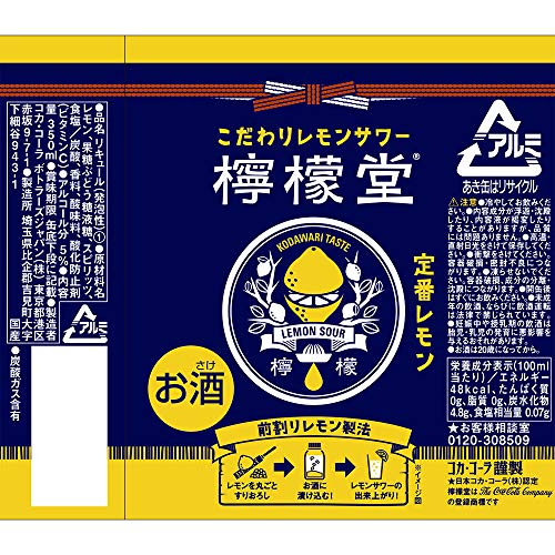 檸檬堂定番レモン缶[チューハイ350ml×24本]