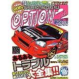 Option2 (オプション2) 2007年 06月号 [雑誌]