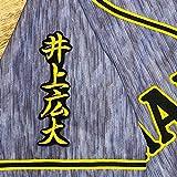 阪神 タイガース 刺繍ワッペン 井上 広大 ネーム 2 黒布 応援 ユニフォーム