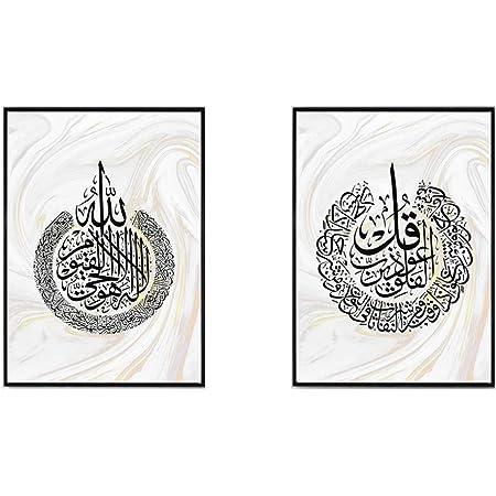 Ayatul Kursi Gold Marble Arabic Calligraphy Islamic Wall Art Print
