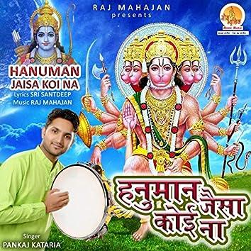 Hanuman Jaisa Koi Na