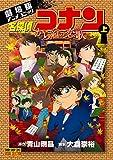 名探偵コナン から紅の恋歌 (上) (少年サンデーコミックス ビジュアルセレクション)