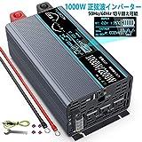インバーター 正弦波 1000W 12Vを100Vに変換 50hz/60hz切り替え可能 瞬間最大2000W 2USBポート付き ACコンセント 3口(オプションの購入リモコン )