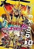 仮面ライダーエグゼイド VOL.10[DVD]