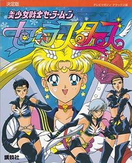 決定版 美少女戦士セーラームーン セーラースターズ (テレビマガジンデラックス)