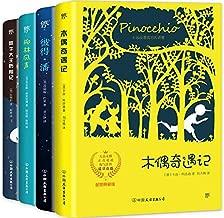 世界儿童文学名著:木偶奇遇记+彼得·潘+柳林风声等(套装共4册)