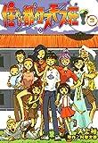 住めば都のコスモス荘(3) (電撃コミックス)