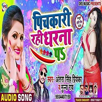 Pichakari Rahi Dharna Pe