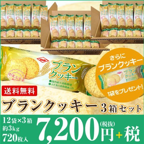 Buy Discount Blanc cookies 3 boxes (20 pieces X36 bags 720 sheets) wheat bran use