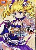 真・恋姫†夢想-革命- コミックアンソロジー 蒼天の章 (DNAメディアコミックス)