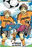 エリアの騎士(3) (週刊少年マガジンコミックス)