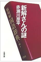 新解さんの謎 (文春文庫) Kindle版