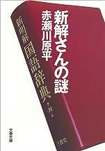 表紙: 新解さんの謎 (文春文庫) | 赤瀬川 原平
