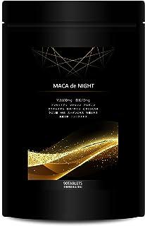 MACA de NIGHT マカデナイト 90粒 マカ18000mg 亜鉛300mg シトルリン アルギニン 高麗人参 HMB ビタミンC サプリメント 30日分