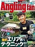 Angling Fan 2020年9月号 [雑誌]